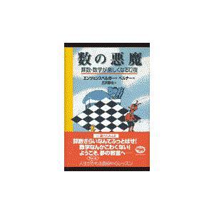 出版社名:晶文社 著者名:ハンス・マグヌス・エンツェンスベルガー、丘沢静也 発行年月:1998年09...