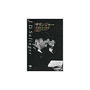 サリンジャー/ケネス・スラウェンス