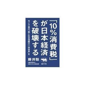 出版社名:晶文社 著者名:藤井聡(社会科学) 発行年月:2018年11月 キーワード:ジュッパーセン...