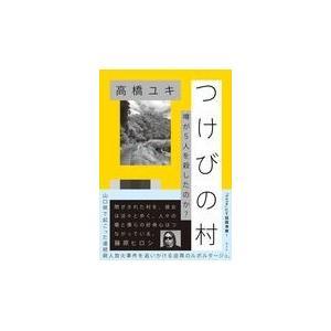 出版社名:晶文社 著者名:高橋ユキ(フリーライター) 発行年月:2019年09月 キーワード:ツケビ...