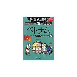 ベトナム 第2版/池田浩明の関連商品3