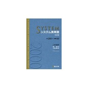 システム英単語 5訂版/霜康司|Honya Club.com PayPayモール店
