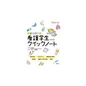 看護学生クイックノート 第2版/プチナース編集部
