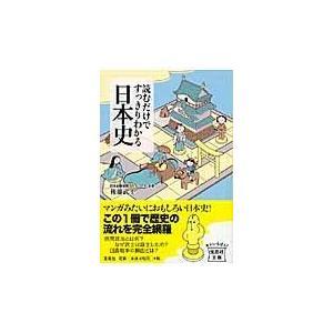 読むだけですっきりわかる日本史/後藤武士の関連商品7