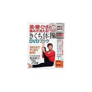 肩・腰・ひざの痛みが消える!きくち体操DVDブック/菊池和子(体操)