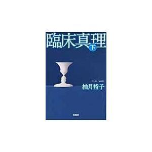 臨床真理 下/柚月裕子 honyaclubbook