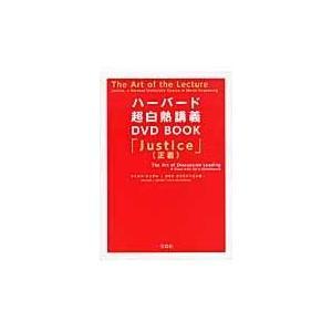 出版社名:宝島社 著者名:マイケル・J.サンデル、クリス・クリステンセン 発行年月:2011年08月...