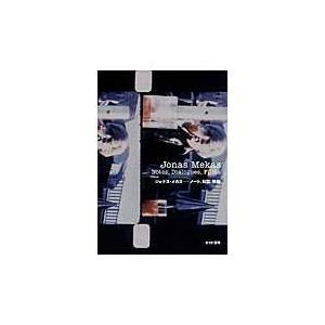 出版社名:せりか書房 著者名:ジョナス・メカス、木下哲夫、森國次郎 発行年月:2012年11月 キー...