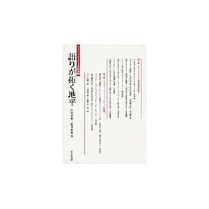 語りが拓く地平/山田富秋