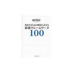 出版社名:SBクリエイティブ 著者名:永田豊志 発行年月:2008年12月 キーワード:チテキ セイ...