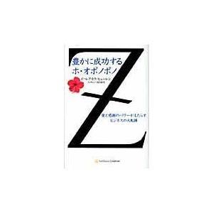 豊かに成功するホ・オポノポノ/イハレアカラ・ヒュー|Honya Club.com PayPayモール店