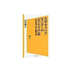 出版社名:SBクリエイティブ 著者名:沢田健太 シリーズ名:ソフトバンク新書 発行年月:2011年1...