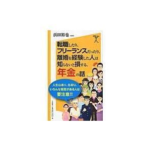 出版社名:SBクリエイティブ 著者名:浜田裕也 シリーズ名:SB新書 発行年月:2014年07月 キ...