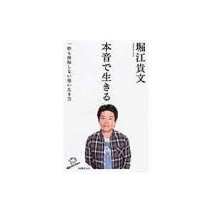 出版社名:SBクリエイティブ 著者名:堀江貴文 シリーズ名:SB新書 発行年月:2015年12月 キ...
