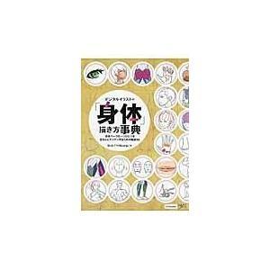 デジタルイラストの「身体」描き方事典/松(A・TYPEco
