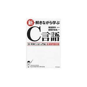 出版社名:SBクリエイティブ 著者名:柴田望洋、由梨かおる 発行年月:2016年02月 キーワード:...