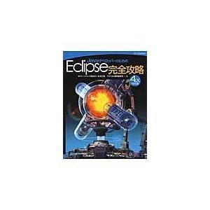 JavaデベロッパーのためのEclipse完全...の関連商品6
