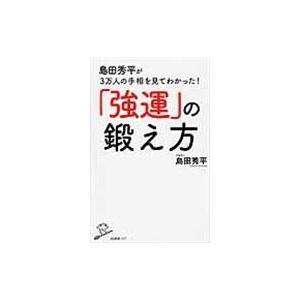出版社名:SBクリエイティブ 著者名:島田秀平 シリーズ名:SB新書 発行年月:2017年01月 キ...