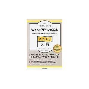 出版社名:SBクリエイティブ 著者名:伊藤庄平、益子貴寛 シリーズ名:Design&IDEA 発行年...