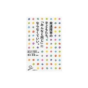 出版社名:SBクリエイティブ 著者名:長谷川敦弥、野口晃菜 シリーズ名:SB新書 発行年月:2016...