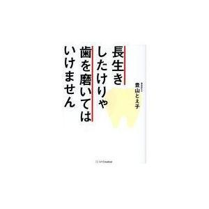 出版社名:SBクリエイティブ 著者名:豊山とえ子 発行年月:2017年07月 キーワード:ナガイキシ...