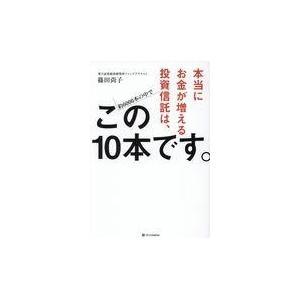出版社名:SBクリエイティブ 著者名:篠田尚子 発行年月:2017年04月 キーワード:ホントウ ニ...