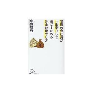 出版社名:SBクリエイティブ 著者名:中野晴啓 シリーズ名:SB新書 発行年月:2017年12月 キ...