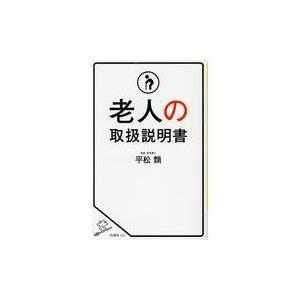 出版社名:SBクリエイティブ 著者名:平松類 シリーズ名:SB新書 発行年月:2017年09月 キー...