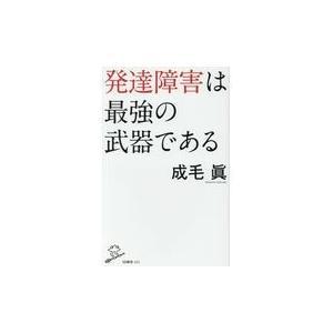 出版社名:SBクリエイティブ 著者名:成毛眞 シリーズ名:SB新書 発行年月:2018年02月 キー...