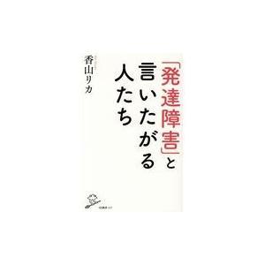 出版社名:SBクリエイティブ 著者名:香山リカ シリーズ名:SB新書 発行年月:2018年06月 キ...