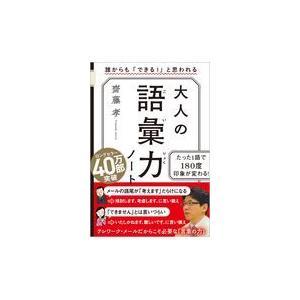 出版社名:SBクリエイティブ 著者名:齋藤孝(教育学) 発行年月:2017年09月 キーワード:オト...