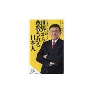 日本人だけが知らない世界から尊敬される日本人/ケント・ギルバート