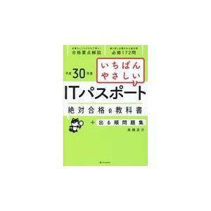 いちばんやさしいITパスポート絶対合格の教科書+出る順問題集 平成30年度/高橋京介|honyaclubbook