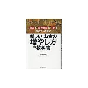 出版社名:SBクリエイティブ 著者名:篠田尚子 発行年月:2018年01月 キーワード:アタラシイ ...