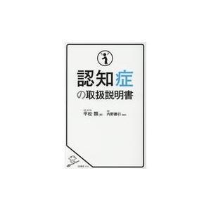 出版社名:SBクリエイティブ 著者名:平松類、内野勝行 シリーズ名:SB新書 発行年月:2018年0...