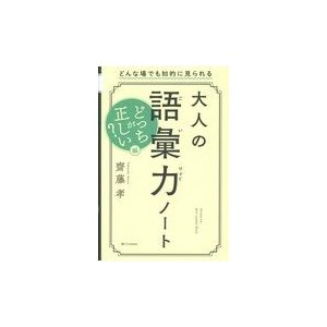 出版社名:SBクリエイティブ 著者名:齋藤孝(教育学) 発行年月:2018年12月 キーワード:オト...
