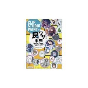 CLIP STUDIO PAINTの「良ワザ」事典[PRO/EX対応]/レミック