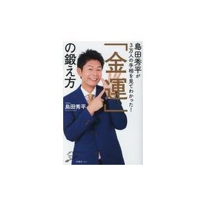 出版社名:SBクリエイティブ 著者名:島田秀平 シリーズ名:SB新書 発行年月:2018年12月 キ...