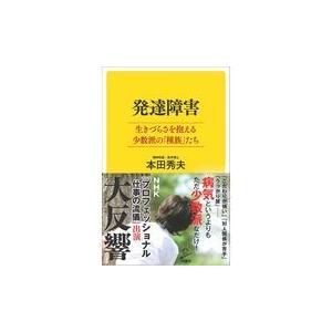 発達障害/本田秀夫