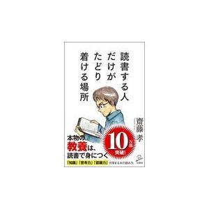 読書する人だけがたどり着ける場所/齋藤孝(教育学)