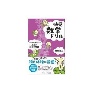 快感数学ドリル/間地秀三