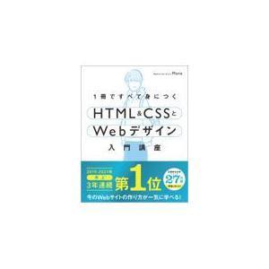 1冊ですべて身につくHTML&CSSとWebデザイン入門講座/Mana|Honya Club.com PayPayモール店