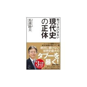 知ってはいけない現代史の正体/馬渕睦夫