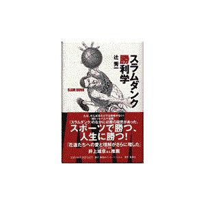 スラムダンク勝利学/辻秀一