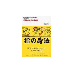 出版社名:集英社インターナショナル、集英社 著者名:菊池和子(体操)、大橋明子 発行年月:2008年...