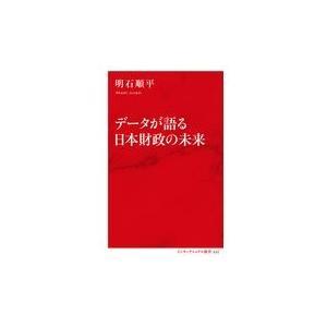 データが語る日本財政の未来/明石順平|honyaclubbook