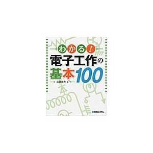 わかる!電子工作の基本100/遠藤敏夫|Honya Club.com PayPayモール店