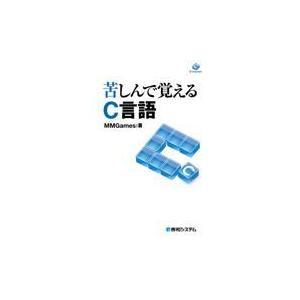 出版社名:秀和システム 著者名:MMGames 発行年月:2011年07月 キーワード:クルシンデ ...