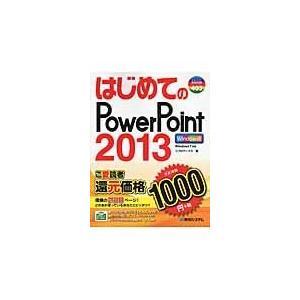 はじめてのPowerPoint2013/リブロ...の関連商品5