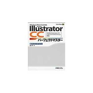 Adobe Illustrator CCパーフェクトマスター/玉生洋一